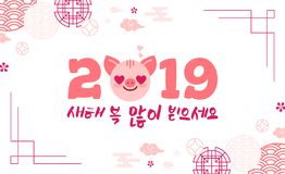 2019 Happy New Year zodiac pig sign character,asian traditional wish in Koreans hieroglyphs greeting card,Oriental. 2019 Happy New Year zodiac pig sign character stock illustration