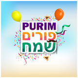 Happy purim hebrew and english Stock Photos