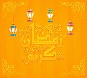 Happy Ramadan Stock Photography