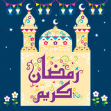 Happy Ramadan. Translation (Happy Ramadan) , Ramadan is the ninth month of the Muslim calendar , written in Arabic