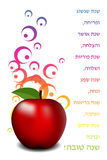 Happy Rosh Hashana card. (Year of prosperity and success, happiness, fertility and peace, abundance and joy, health and love, peace and blessing. Happy new year Stock Photos