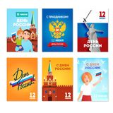 Happy Russia Day greeting card vector set. Russian text: Happy Russia Day, 12 june, Congratulations! Postcards collection Stock Images
