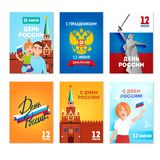 Happy Russia Day greeting card vector set. Russian text: Happy Russia Day, 12 june, Congratulations! Postcards collection Royalty Free Stock Image