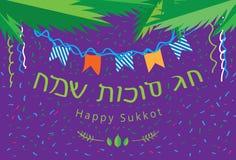 Happy sukkot holidays. Sukkot greeting card hebrew-english Stock Photo