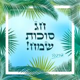 Sukkot. Happy Sukkot palm leaves background. Hebrew translate: Happy Sukkot Holiday. Jewish traditional four species lulav, etrog for Jewish Holiday Sukkot Royalty Free Stock Photo