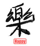 Happy, traditional chinese calligraphy. Art isolated on white background Royalty Free Stock Images