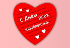Happy Valentine`s Day. Congratulation day decorated valentine`s in the heart Royalty Free Stock Photo