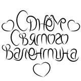 Happy Valentine`s Day. The inscription in Russian, Cyrillic. Hearts. vector illustration