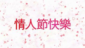 Happy Valentine's Day text in Chinese formed from dust and turns to dust horizontally on light background stock video footage