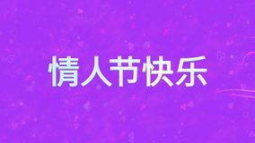 Happy Valentine's Day text in Chinese formed from dust and turns to dust horizontally on purple background stock video footage