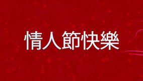 Happy Valentine's Day text in Chinese formed from dust and turns to dust horizontally on red background stock video footage