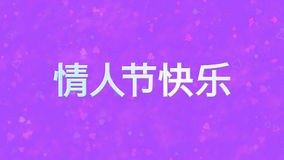 Happy Valentine's Day text in Chinese on purple background Stock Photos