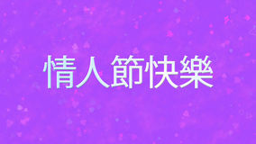 Happy Valentine's Day text in Chinese on purple background Royalty Free Stock Image