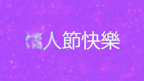 Happy Valentine's Day text in Chinese turns to dust from left on purple background Royalty Free Stock Image
