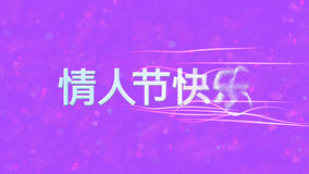 Happy Valentine's Day text in Chinese turns to dust from right on purple background Royalty Free Stock Photo