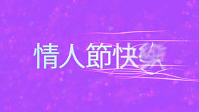 Happy Valentine's Day text in Chinese turns to dust from right on purple background Stock Image