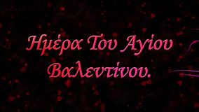 Happy Valentine's Day text in Greek formed from dust and turns to dust horizontally on dark background stock video