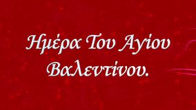 Happy Valentine's Day text in Greek formed from dust and turns to dust horizontally on red background stock video