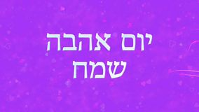 Happy Valentine's Day text in Hebrew formed from dust and turns to dust horizontally on purple background stock video