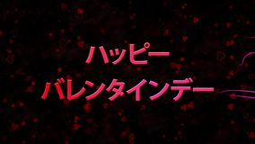Happy Valentine's Day text in Japanese formed from dust and turns to dust horizontally on dark background stock footage