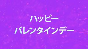Happy Valentine's Day text in Japanese formed from dust and turns to dust horizontally on purple background stock video footage