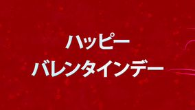 Happy Valentine's Day text in Japanese formed from dust and turns to dust horizontally on red background stock video