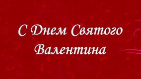 Happy Valentine's Day text in Russian formed from dust and turns to dust horizontally on red background stock footage
