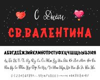 Happy Valentine`s Day is written in Russian. Bold Russian font, Cyrillic handwriting, balloon - heart poster. Valentine Day, the time of love is written in royalty free illustration