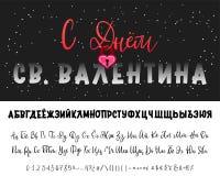 Happy Valentine`s Day written in Russian. Bold Russian font, Cyrillic handwriting. Lock heart closed. Happy Valentine`s Day written in Russian. Bold Russian font stock illustration