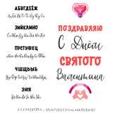 Happy Valentine`s Day written in Russian. Bold Russian font, Cyrillic handwriting. Lightbulb flat design icons - heart. Happy Valentine`s Day written in Russian royalty free illustration