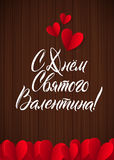 Happy Valentines Day Russian White Lettering. Wood Background Greeting Card. Paper Red Hearts Stock Photo