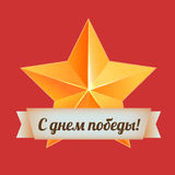 Happy Victory Day. 9th May. 9th May. Victory Day. The Second World War. Celebration. Gold star on a red background. The tape with the words Happy Victory Day Royalty Free Stock Photos