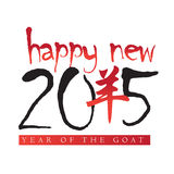 Happy 2015 Year Of Goat. Greeting card Vector Illustration