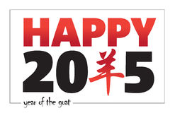 Happy 2015 Year Of Goat. Greeting card Royalty Free Illustration