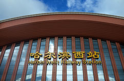 Harbin West Railway Station. This picture shows the name of Harbin West Railway Station stock photos