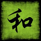 Harmonie-chinesisches Kalligraphie-Set Lizenzfreies Stockfoto