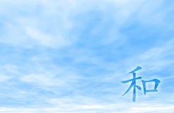 Harmony - Chinese Calligraphy stock image