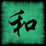 Harmony Chinese Calligraphy Set. Harmony Chinese Calligraphy Symbol Grunge Background Set Stock Image