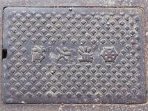 Hatch on a city street Stock Photo