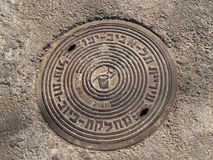 Hatch cover in Tel Aviv, Israel Stock Photography