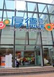 Hau Tak Shopping Centre stock foto