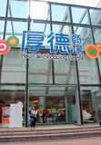 Hau Tak Shopping Centre Stock Photo