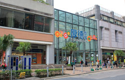 Hau Tak Shopping Centre Royalty Free Stock Photography