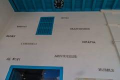 HAVANA, CUBA - FEVEREIRO 231, 2016: Nomes de atronomers famosos na parede de Havana Planetarium imagens de stock royalty free