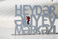 Haydar Aliyev Centre diseñó por el arquitecto Zaha Hadid Imágenes de archivo libres de regalías