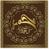 Hazrat_Prophet Mohammad stock foto's