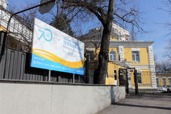 Headquarters of the United Nations Mission of Ukrainian Royalty Free Stock Images