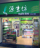 Health Aims shop in hong kong Stock Image