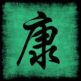 Health Chinese Calligraphy Set. Health Chinese Calligraphy Symbol Grunge Background Set Stock Photos