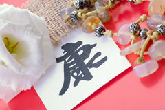 Health Chinese Sing Royalty Free Stock Photos